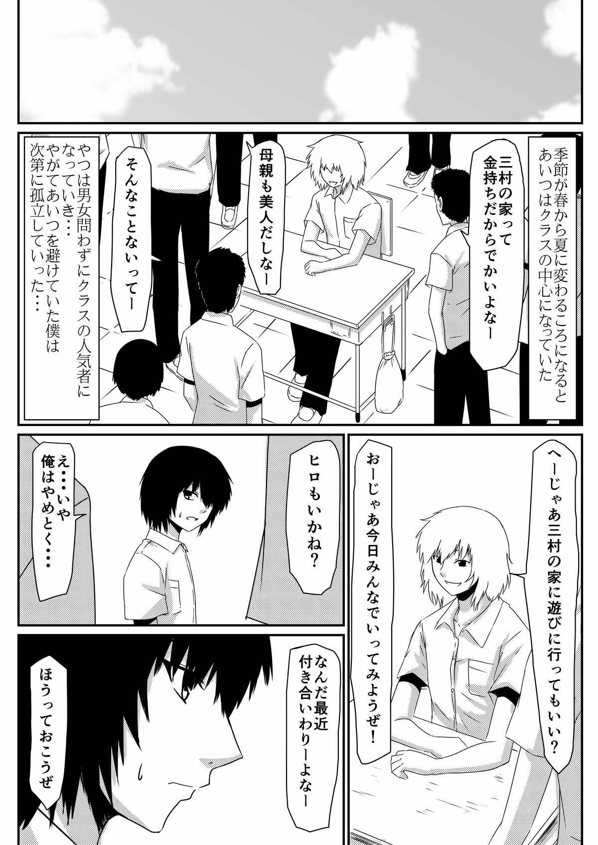 [Mikezoutei] Mashou no Chinko o Motsu Shounen ~Kare no Dankon wa Josei o Mesu e to Kaeru~ Zenpen 47