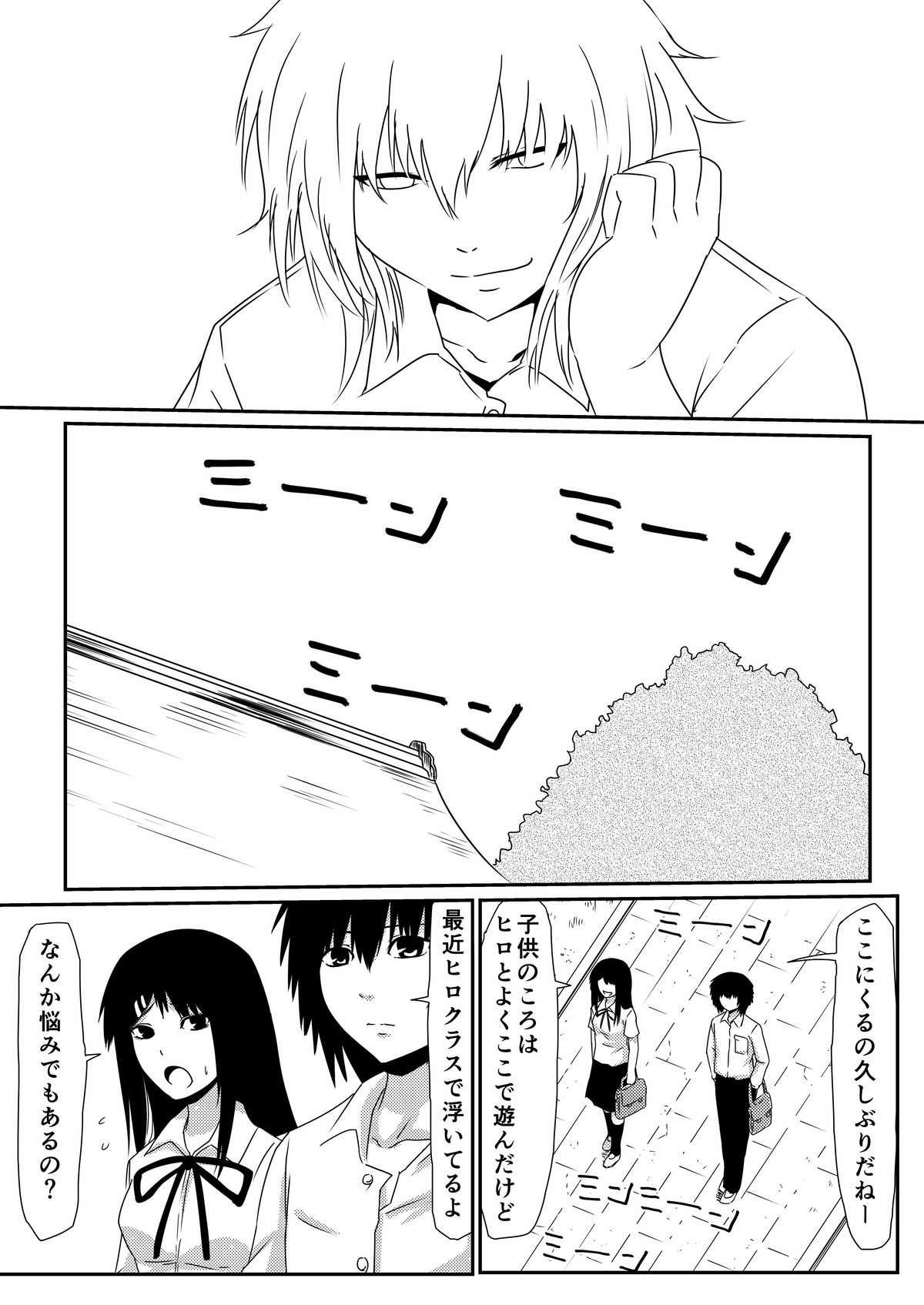 [Mikezoutei] Mashou no Chinko o Motsu Shounen ~Kare no Dankon wa Josei o Mesu e to Kaeru~ Zenpen 48