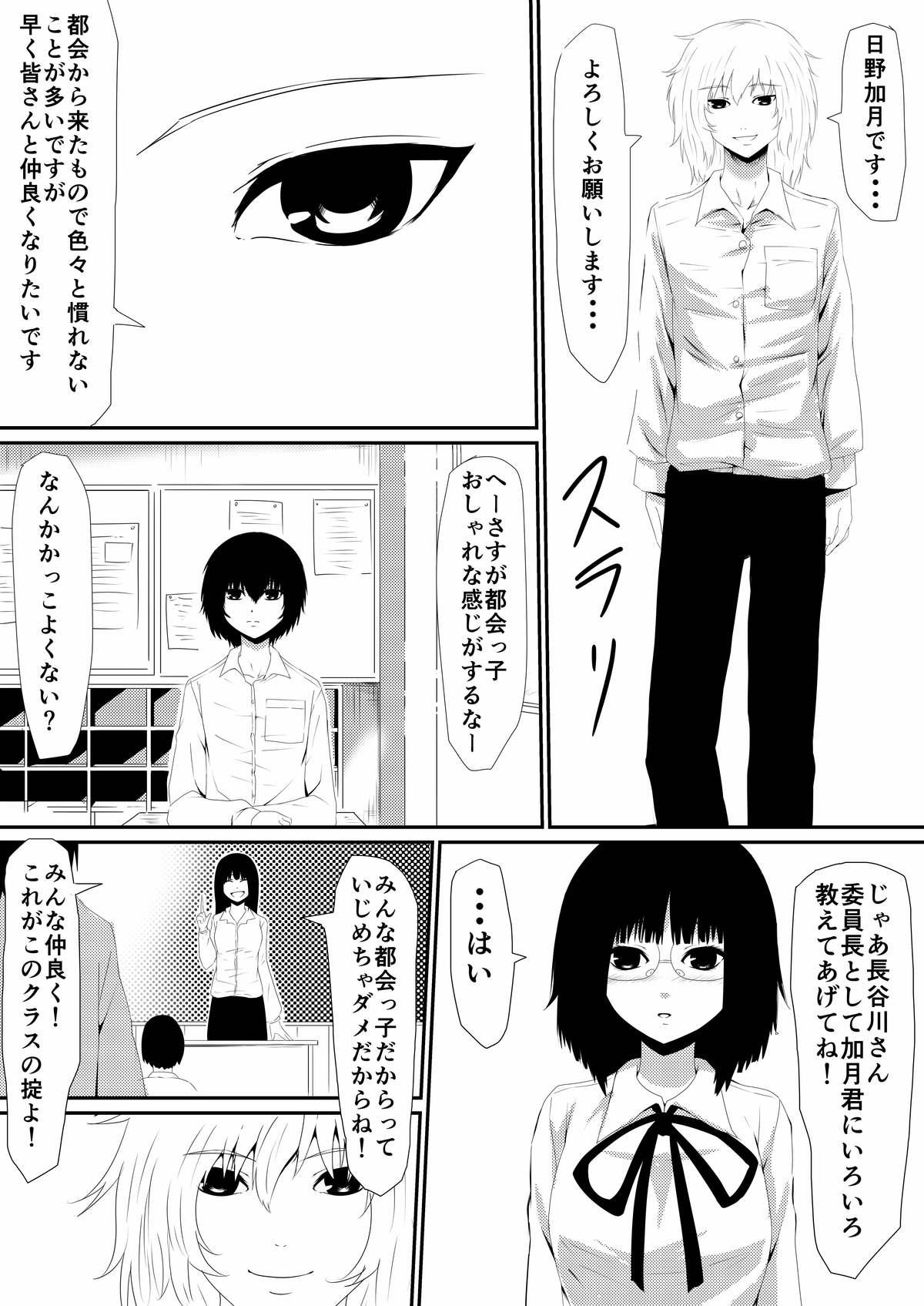 [Mikezoutei] Mashou no Chinko o Motsu Shounen ~Kare no Dankon wa Josei o Mesu e to Kaeru~ Zenpen 4
