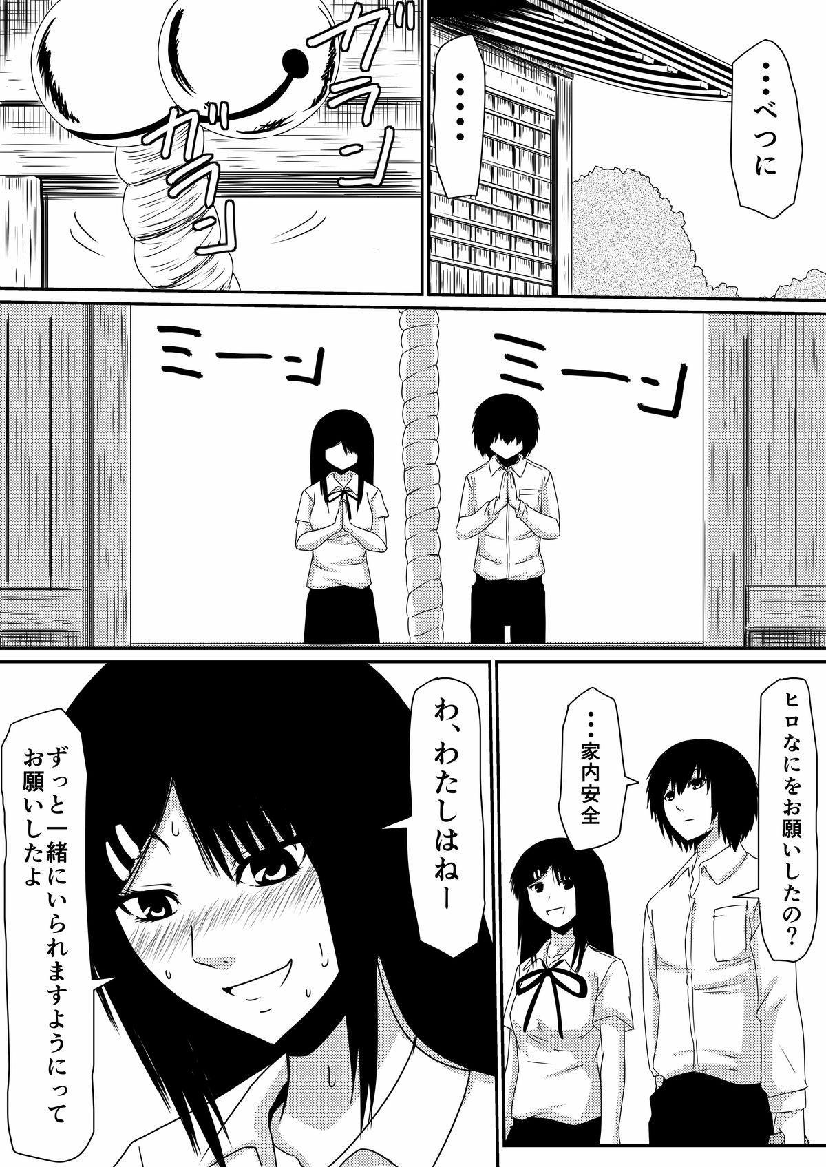 [Mikezoutei] Mashou no Chinko o Motsu Shounen ~Kare no Dankon wa Josei o Mesu e to Kaeru~ Zenpen 49