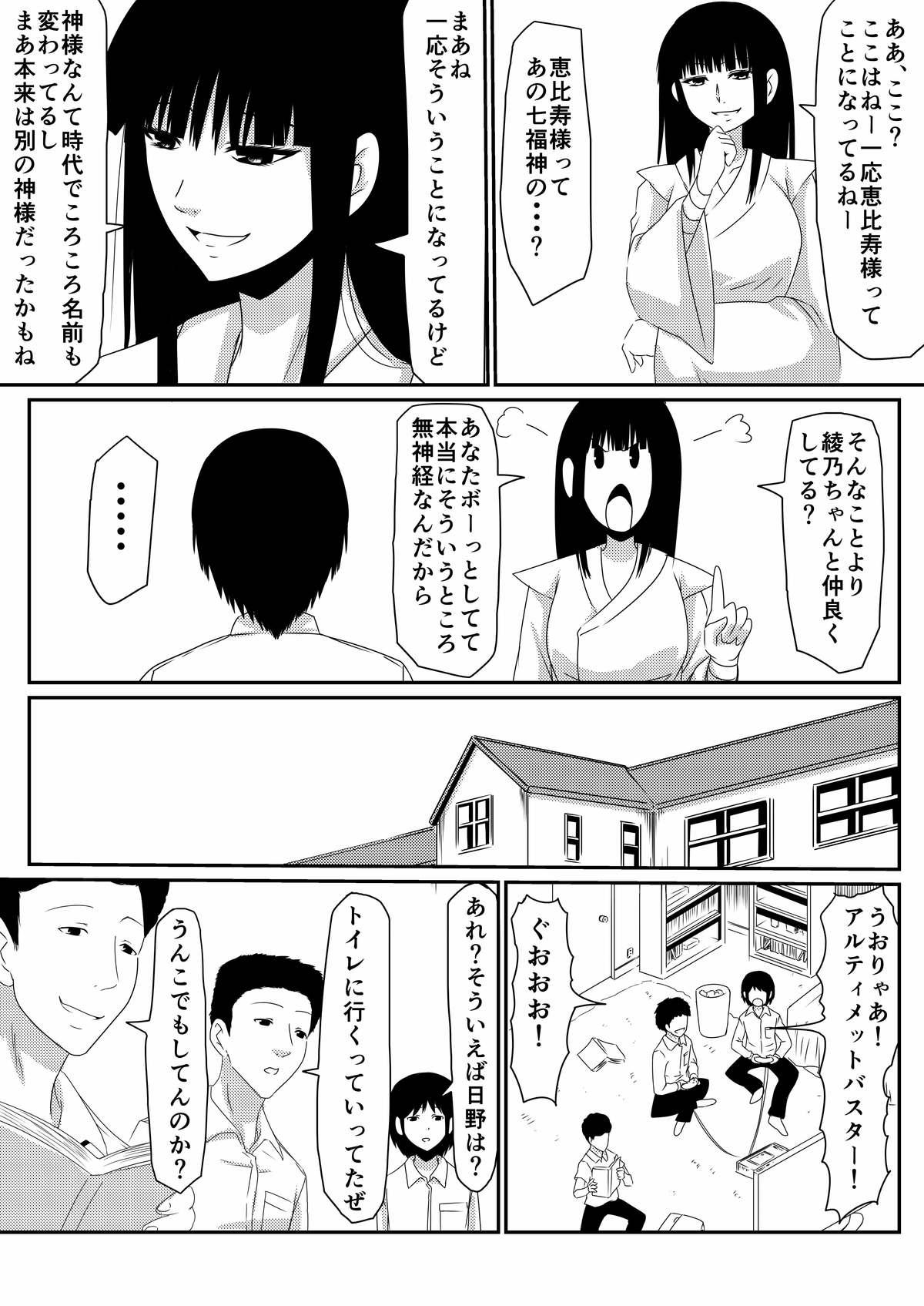 [Mikezoutei] Mashou no Chinko o Motsu Shounen ~Kare no Dankon wa Josei o Mesu e to Kaeru~ Zenpen 51