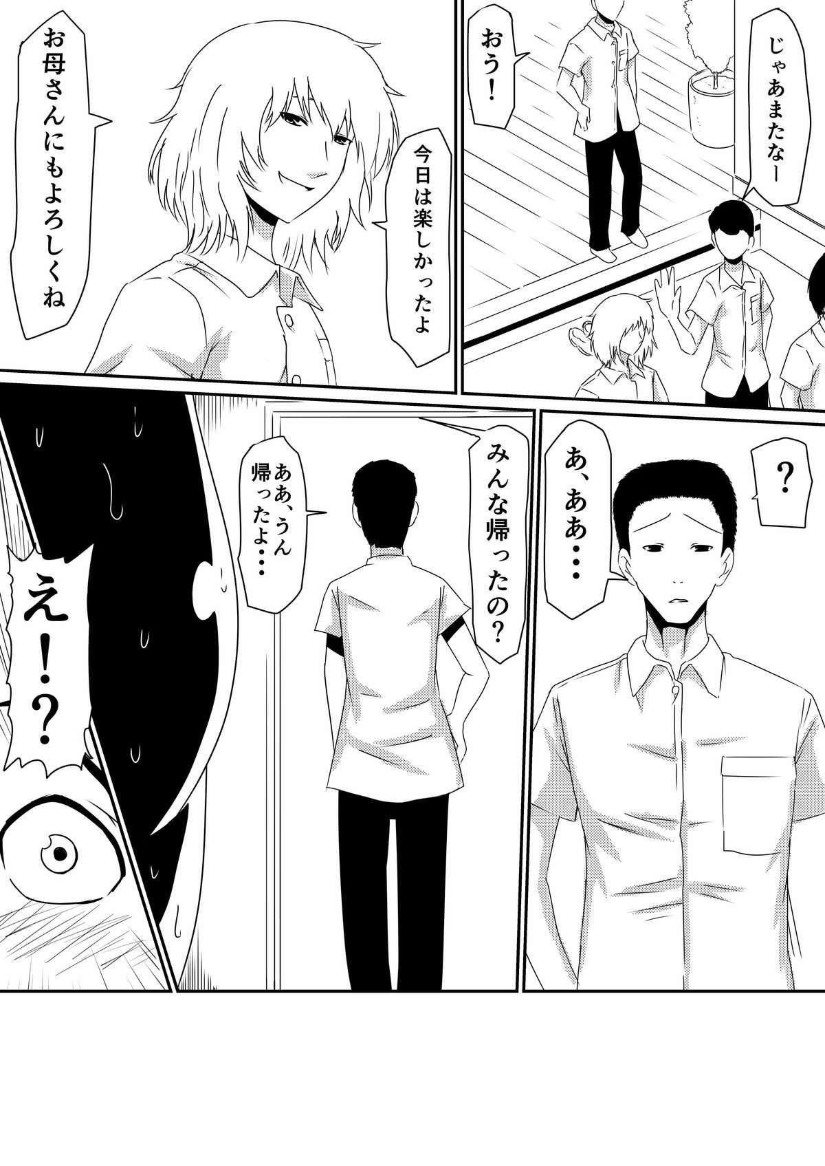 [Mikezoutei] Mashou no Chinko o Motsu Shounen ~Kare no Dankon wa Josei o Mesu e to Kaeru~ Zenpen 54