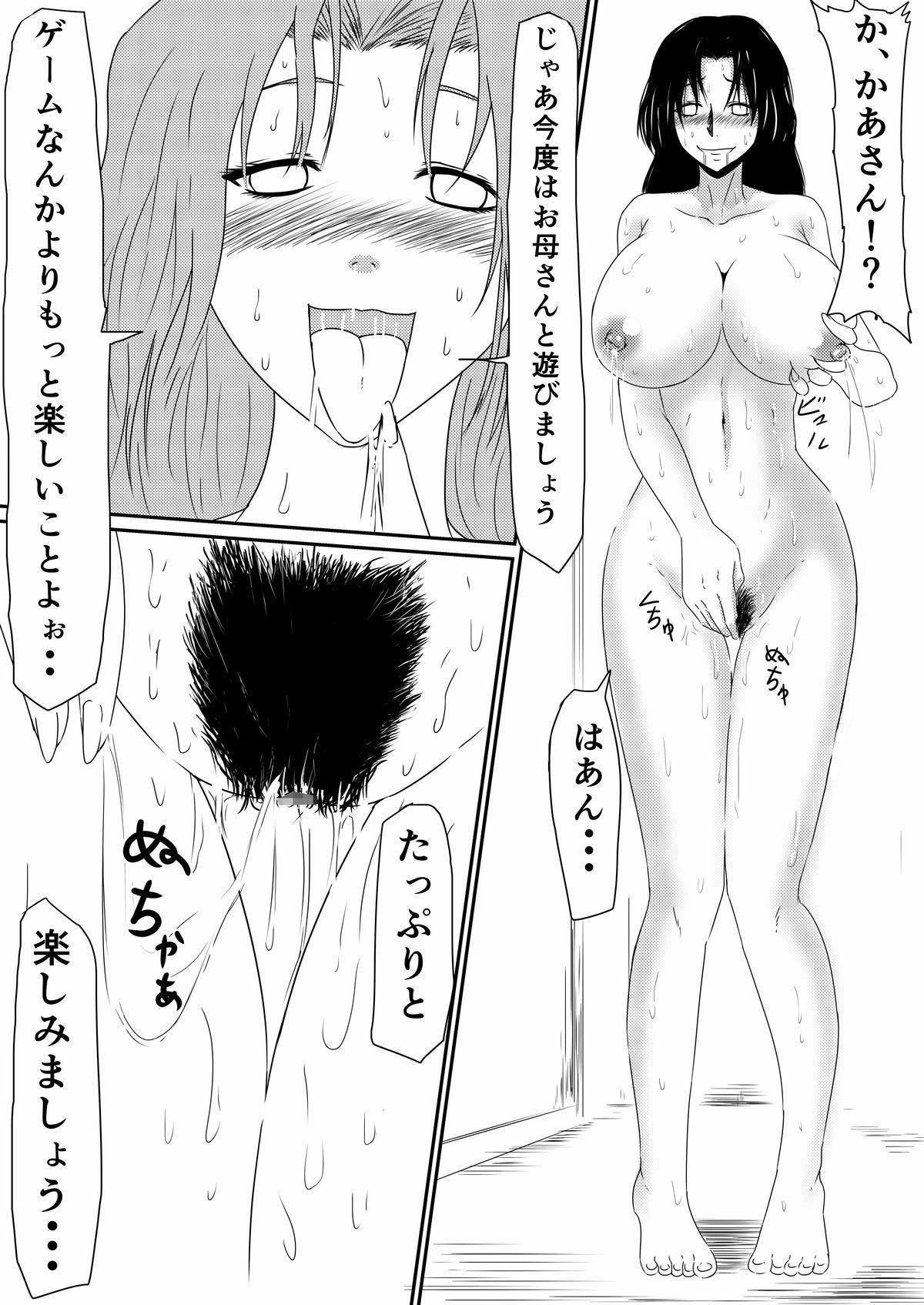 [Mikezoutei] Mashou no Chinko o Motsu Shounen ~Kare no Dankon wa Josei o Mesu e to Kaeru~ Zenpen 55
