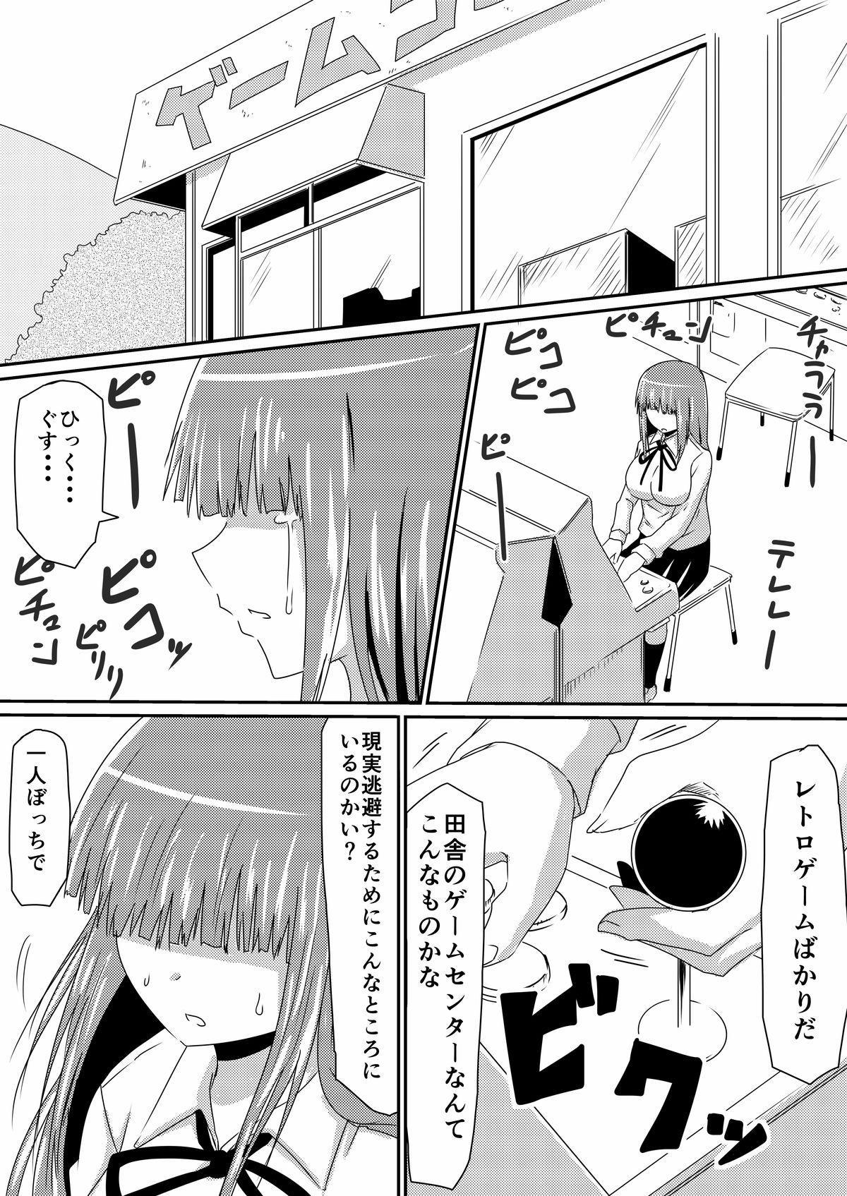 [Mikezoutei] Mashou no Chinko o Motsu Shounen ~Kare no Dankon wa Josei o Mesu e to Kaeru~ Zenpen 56