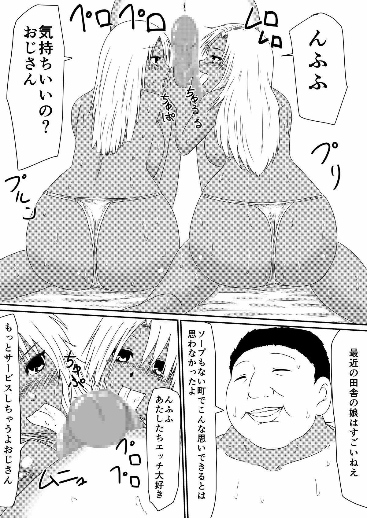 [Mikezoutei] Mashou no Chinko o Motsu Shounen ~Kare no Dankon wa Josei o Mesu e to Kaeru~ Zenpen 64