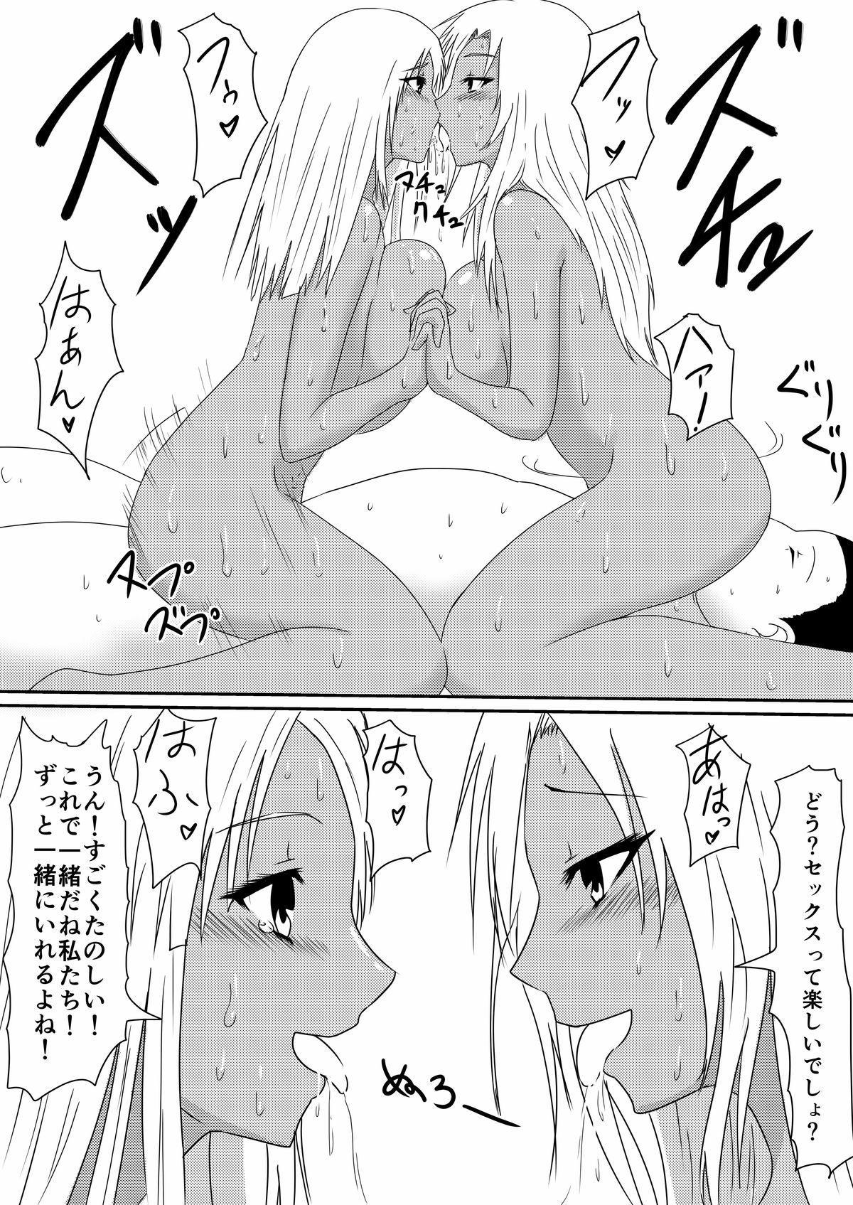[Mikezoutei] Mashou no Chinko o Motsu Shounen ~Kare no Dankon wa Josei o Mesu e to Kaeru~ Zenpen 65