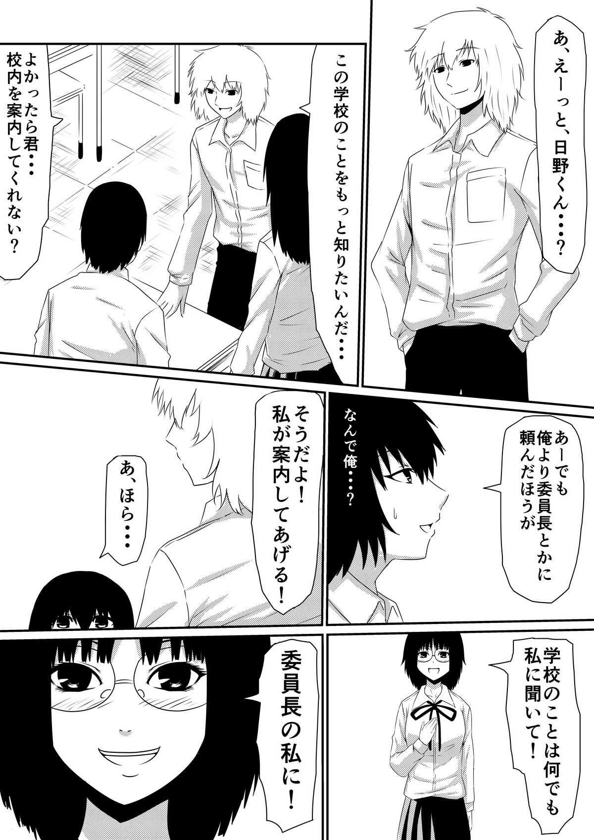 [Mikezoutei] Mashou no Chinko o Motsu Shounen ~Kare no Dankon wa Josei o Mesu e to Kaeru~ Zenpen 6