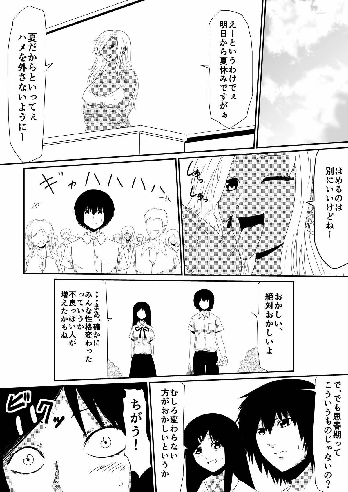 [Mikezoutei] Mashou no Chinko o Motsu Shounen ~Kare no Dankon wa Josei o Mesu e to Kaeru~ Zenpen 69