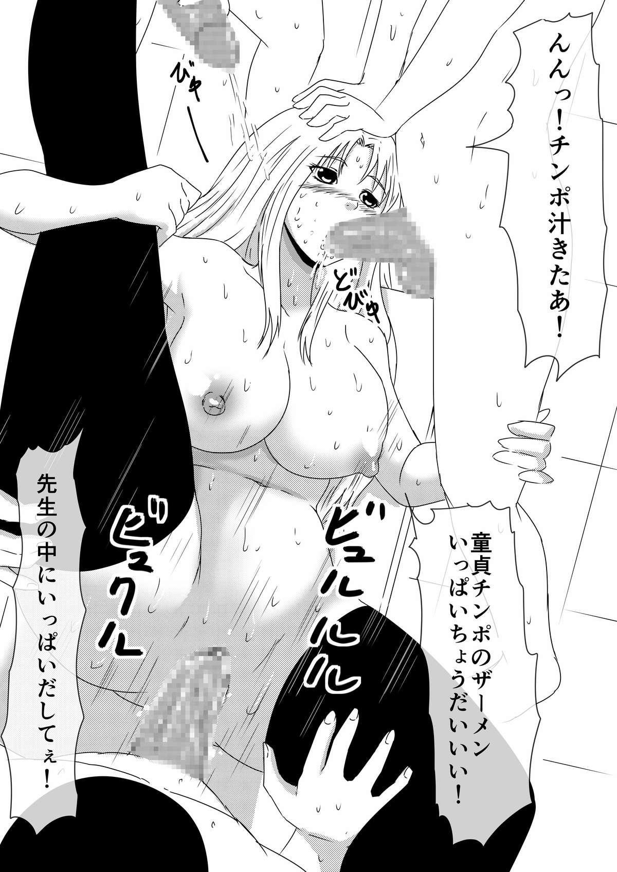 [Mikezoutei] Mashou no Chinko o Motsu Shounen ~Kare no Dankon wa Josei o Mesu e to Kaeru~ Zenpen 74