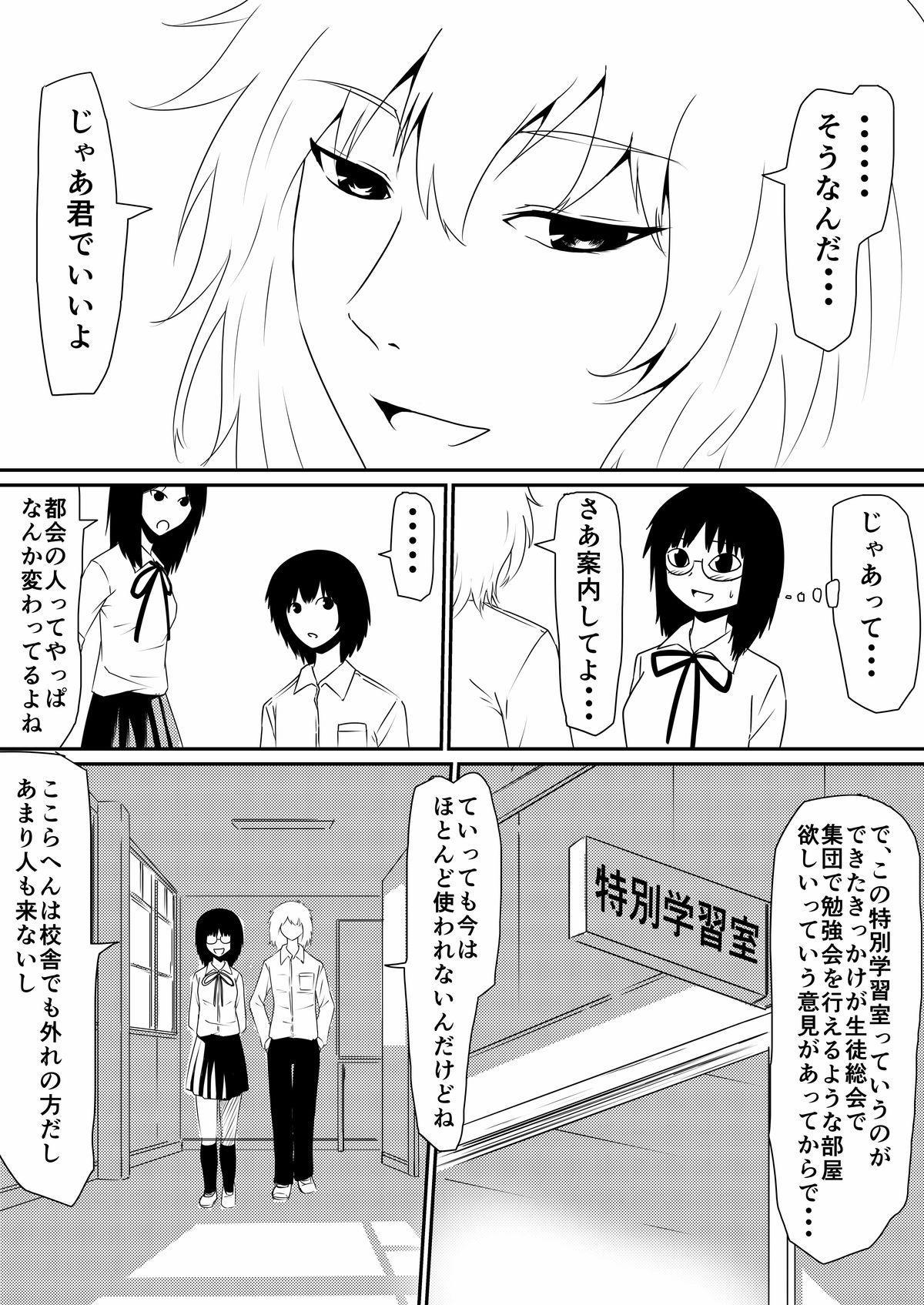 [Mikezoutei] Mashou no Chinko o Motsu Shounen ~Kare no Dankon wa Josei o Mesu e to Kaeru~ Zenpen 7