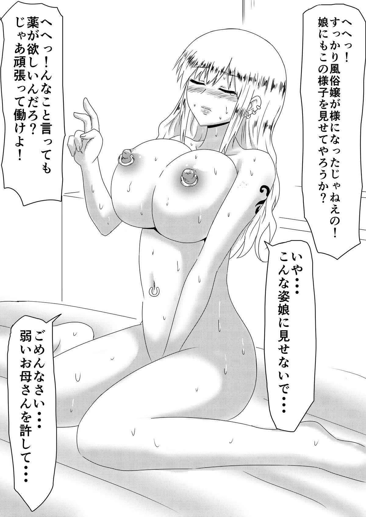 [Mikezoutei] Mashou no Chinko o Motsu Shounen ~Kare no Dankon wa Josei o Mesu e to Kaeru~ Zenpen 91
