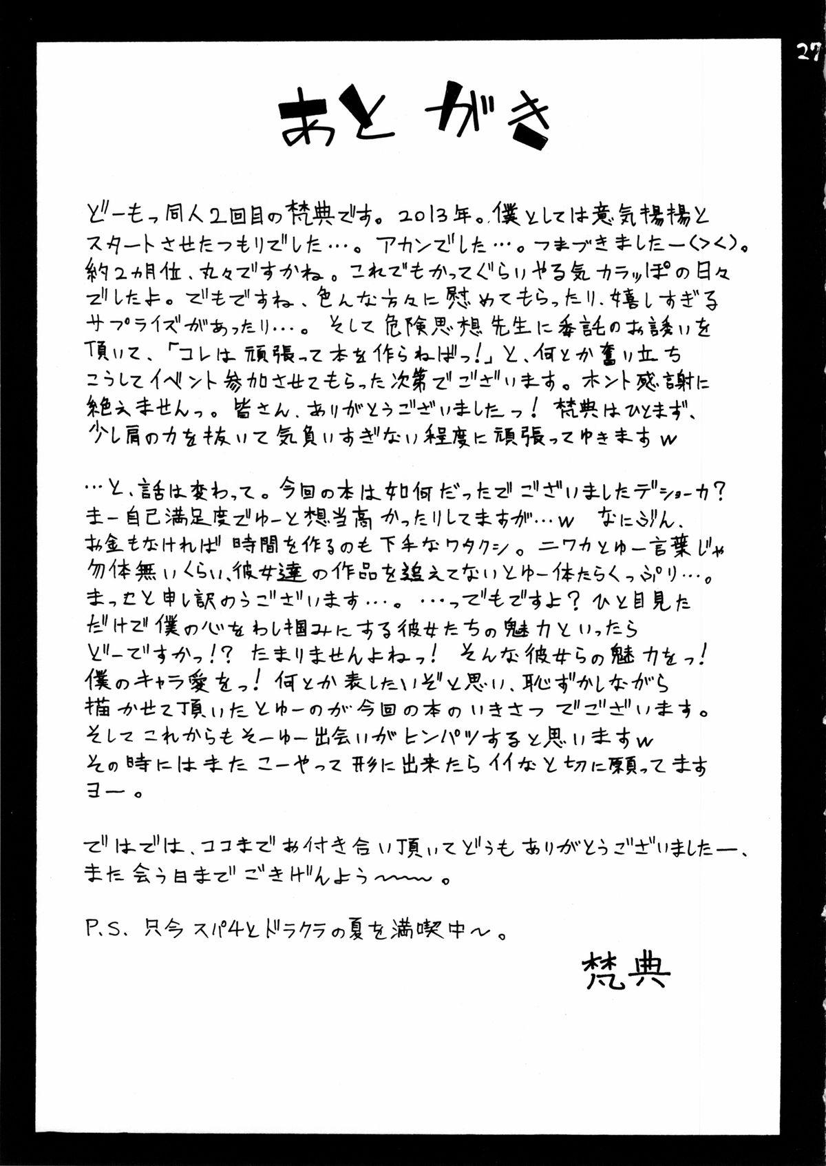 Tonikaku Suki Chara wo Hitasura ni Kaite Kaite Kakimakutta dake no Hon 27