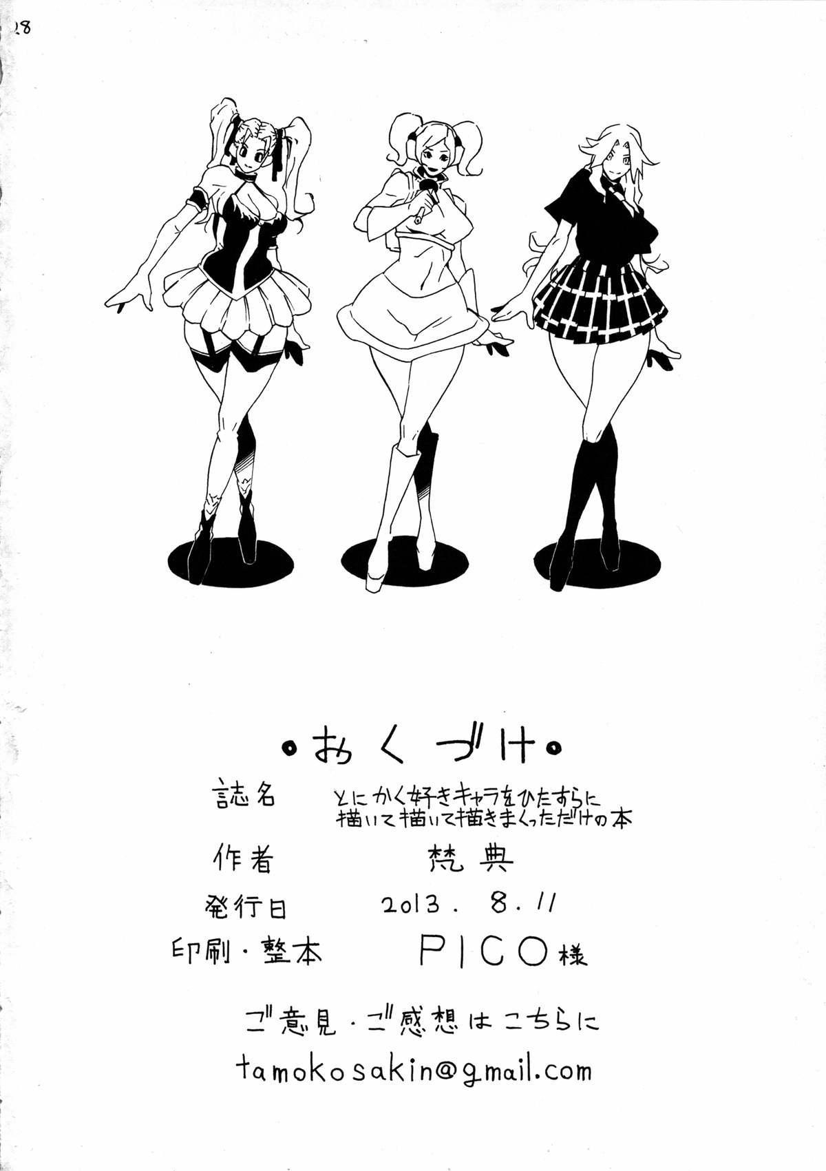 Tonikaku Suki Chara wo Hitasura ni Kaite Kaite Kakimakutta dake no Hon 28