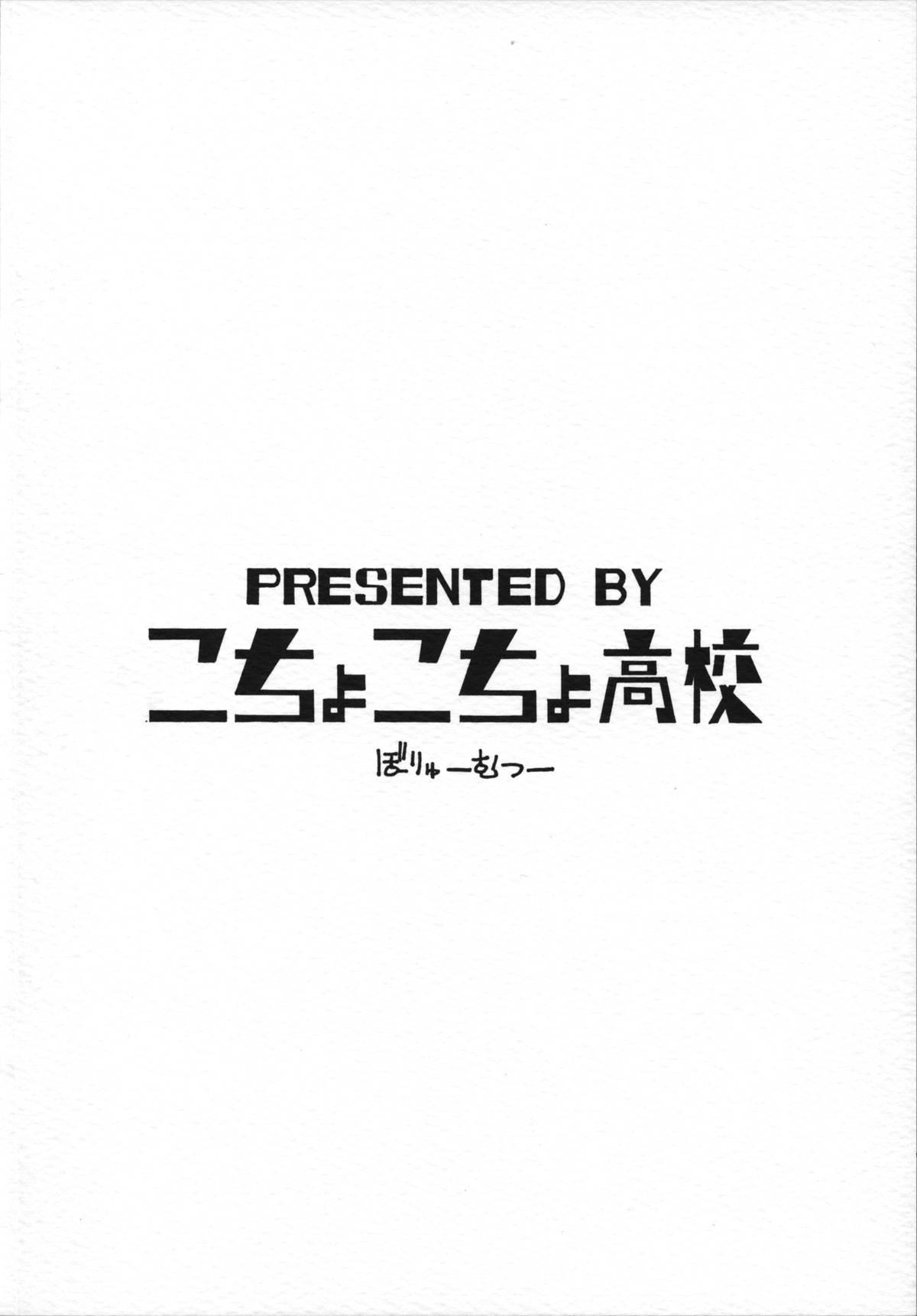 Tonikaku Suki Chara wo Hitasura ni Kaite Kaite Kakimakutta dake no Hon 29