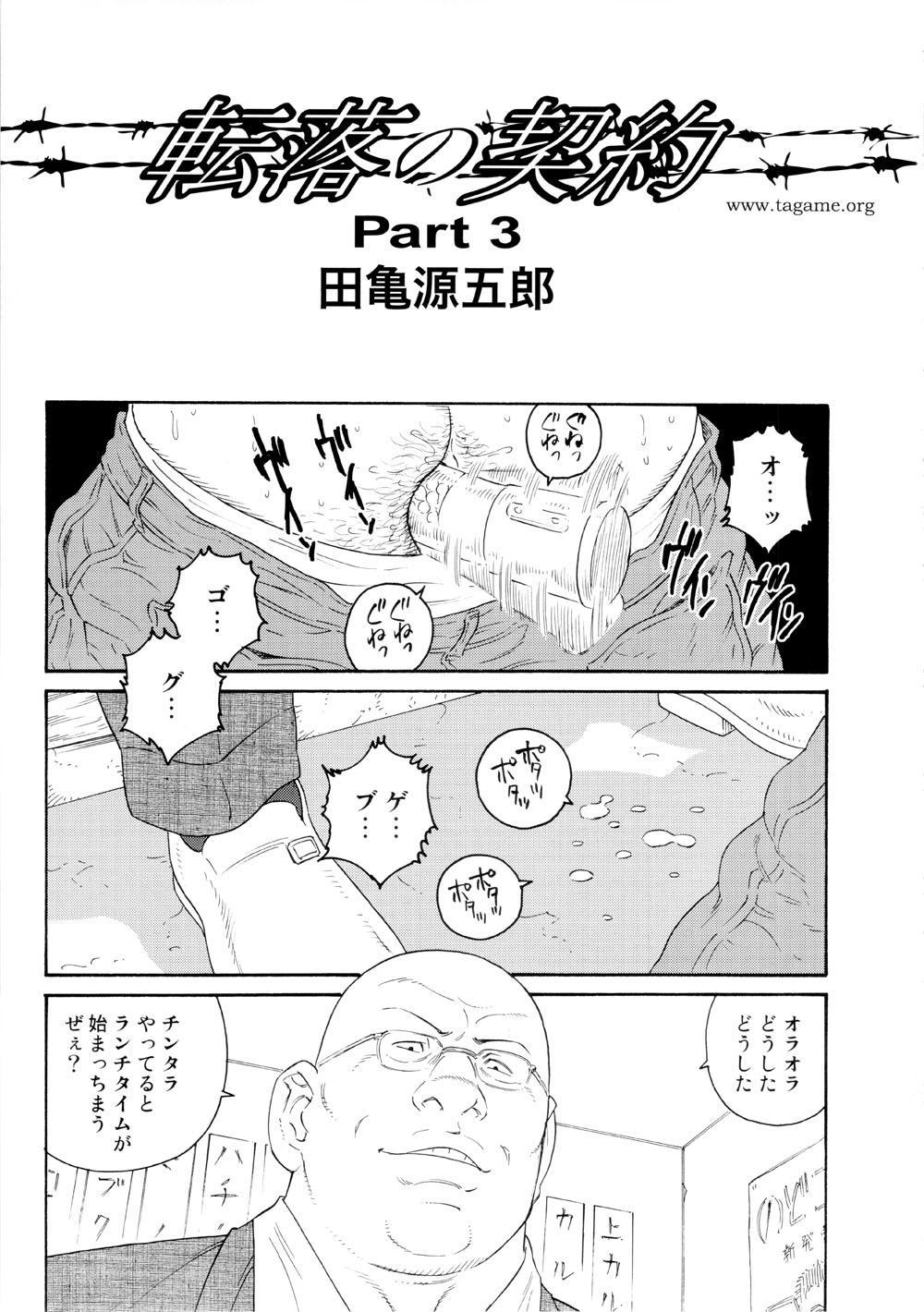 Genryu Chapter 3 0