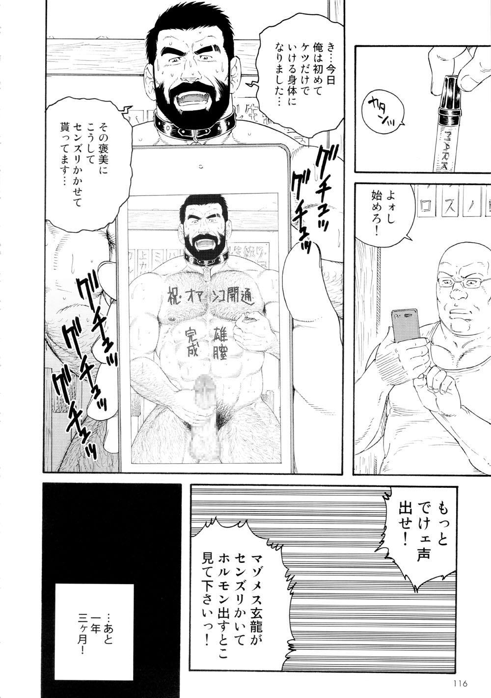 Genryu Chapter 3 9