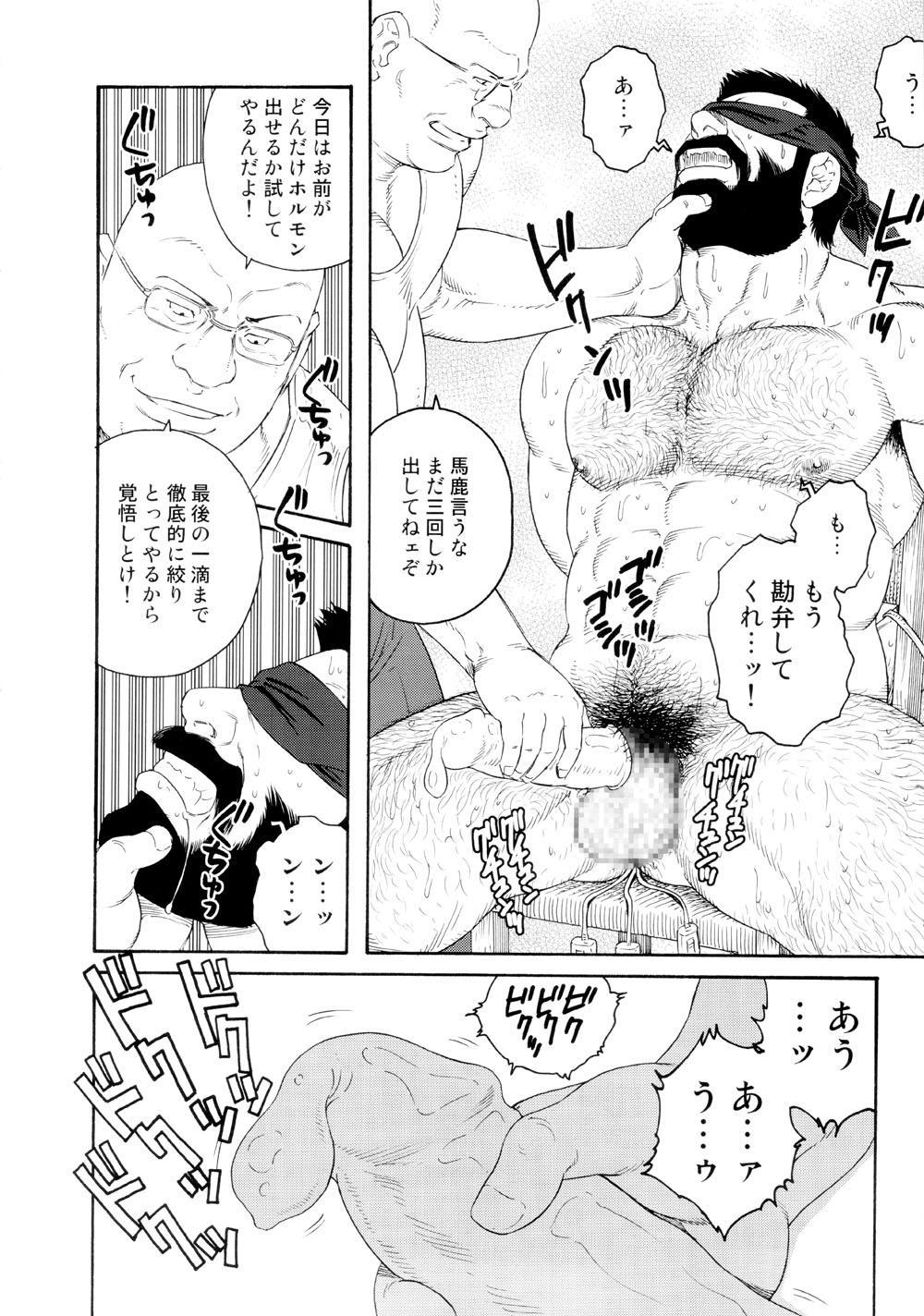 Genryu Chapter 3 13