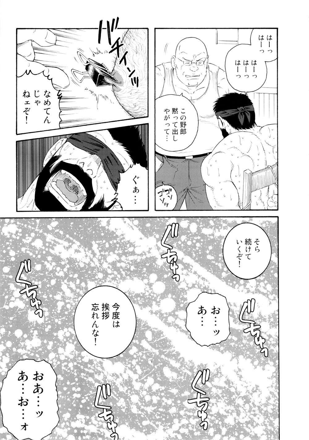 Genryu Chapter 3 14
