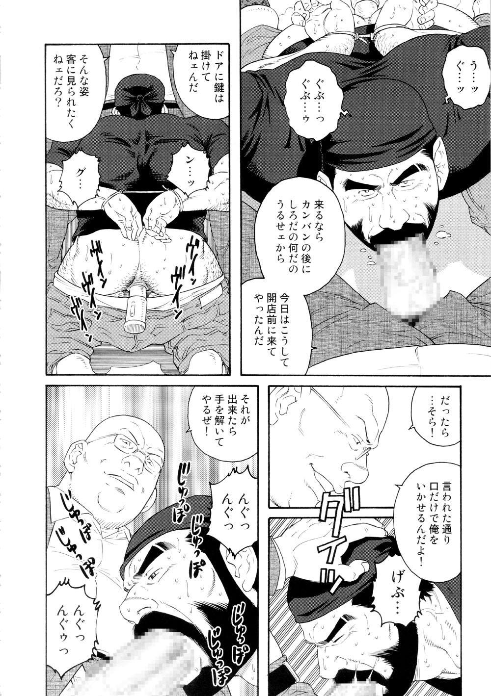 Genryu Chapter 3 1