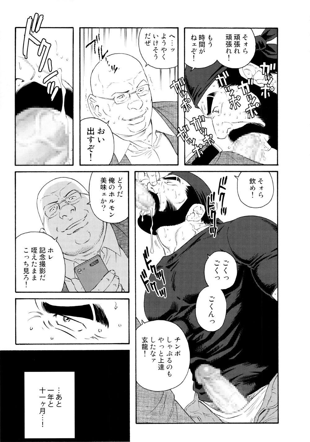 Genryu Chapter 3 2