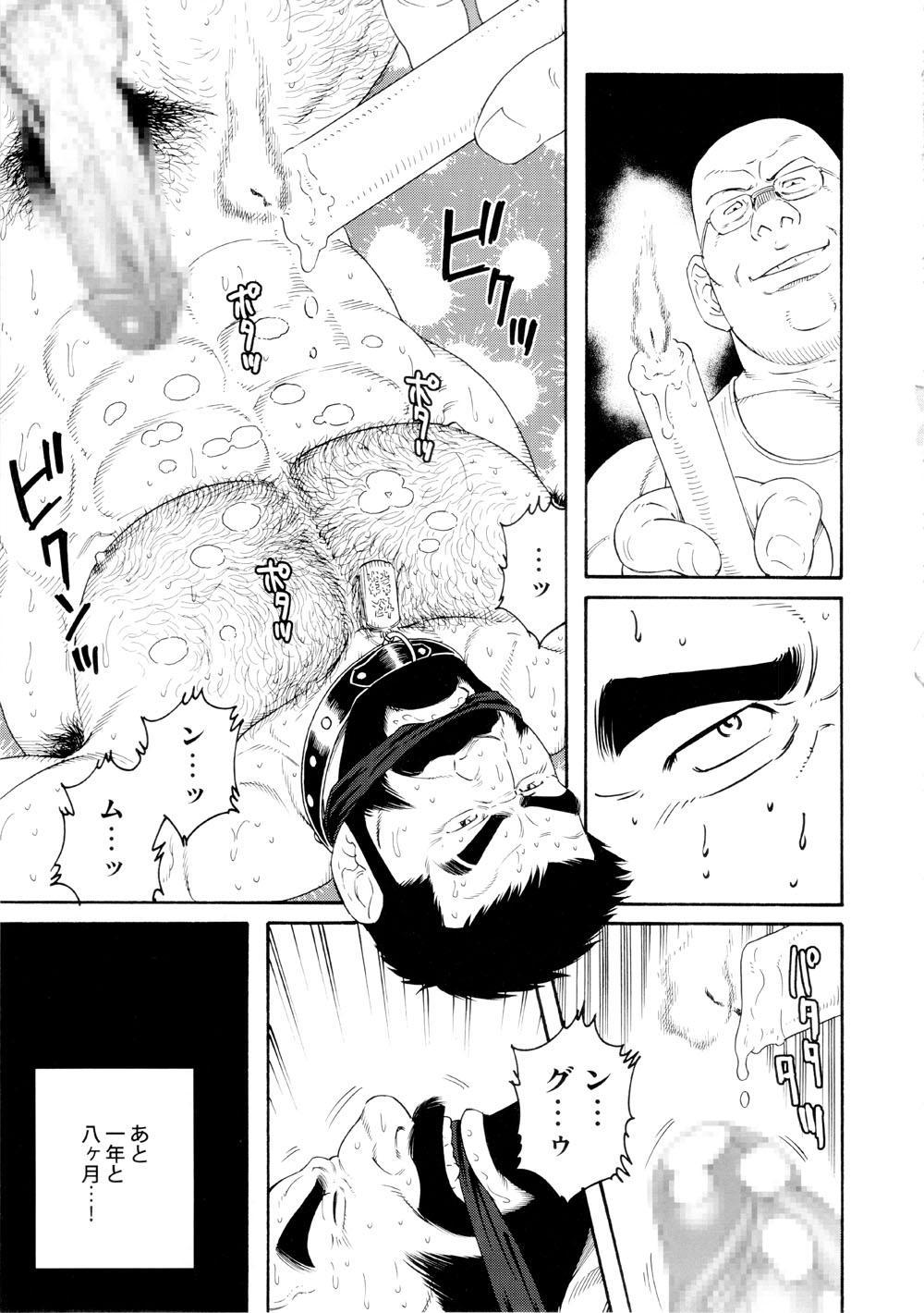 Genryu Chapter 3 4