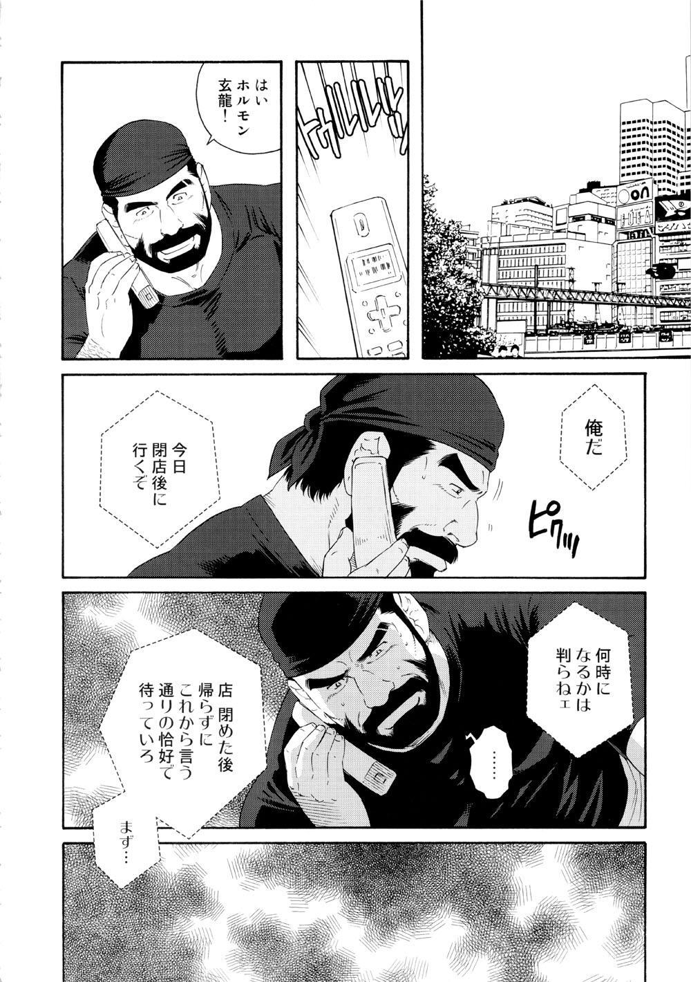 Genryu Chapter 3 5