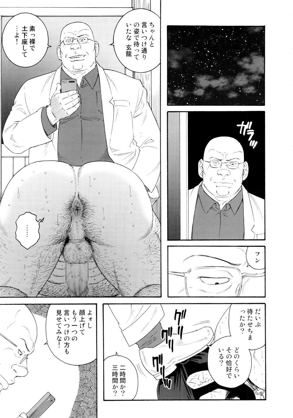Genryu Chapter 3 6