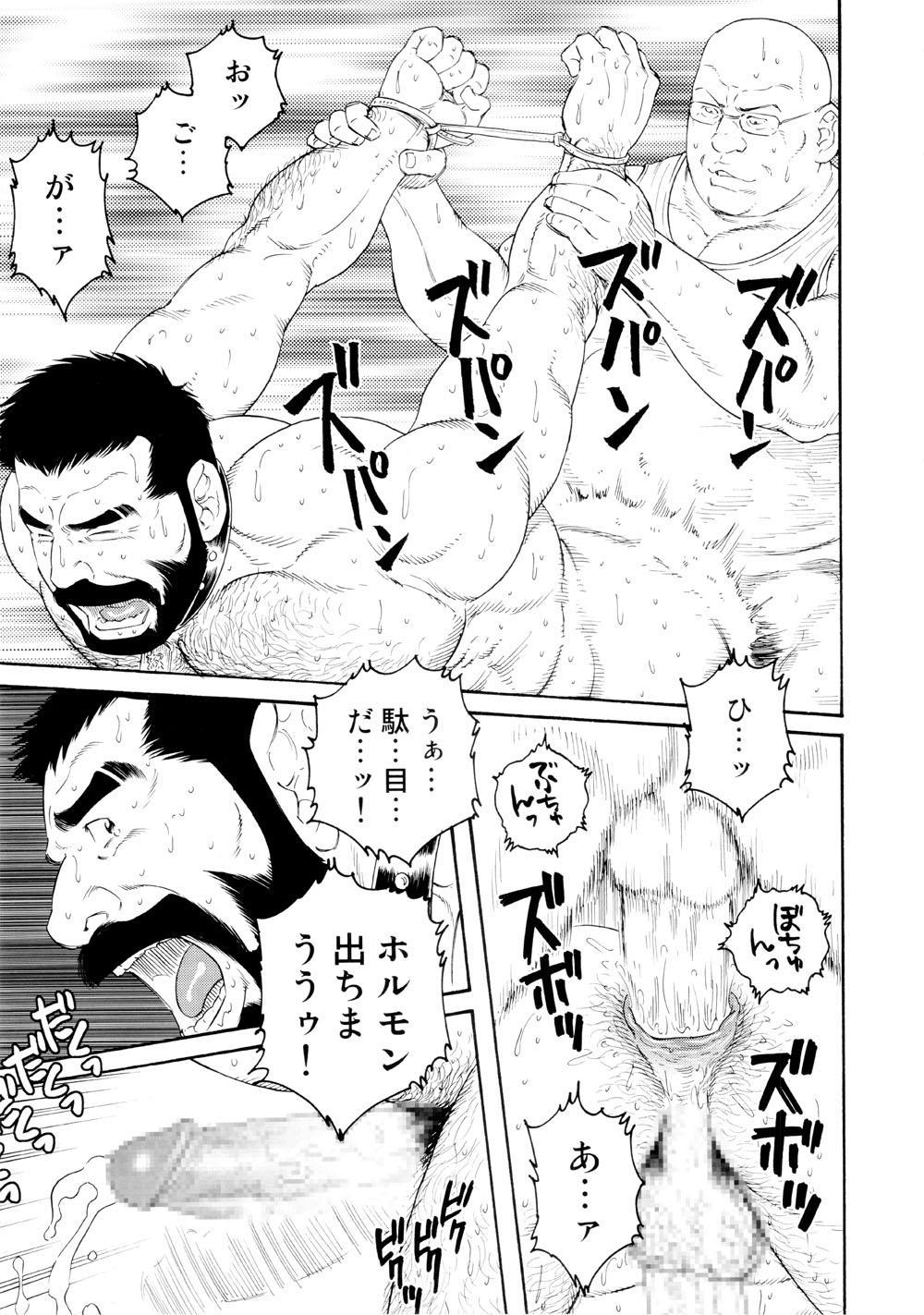 Genryu Chapter 3 8