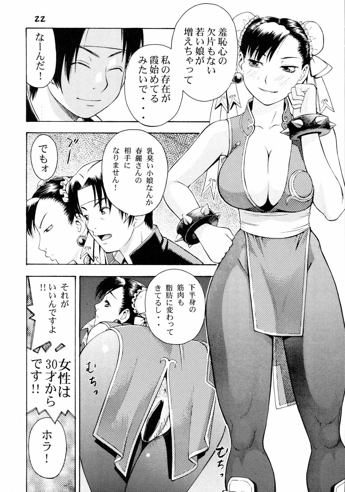 GIRL POWER vol.21 21