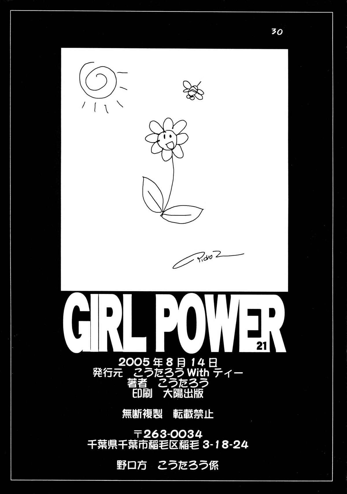 GIRL POWER vol.21 29
