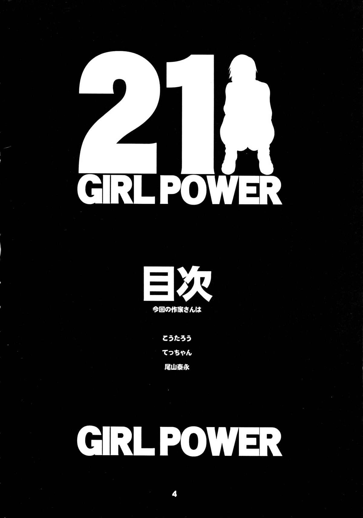 GIRL POWER vol.21 3