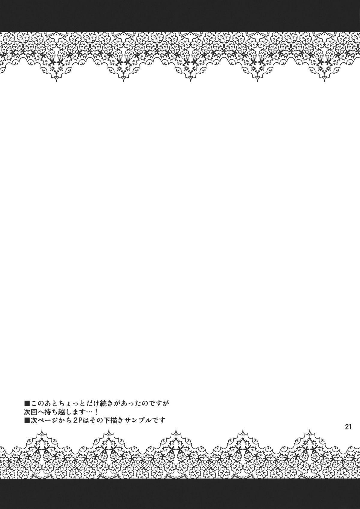 Teitoku no Chinjupu de Chakushou Shimashita 19