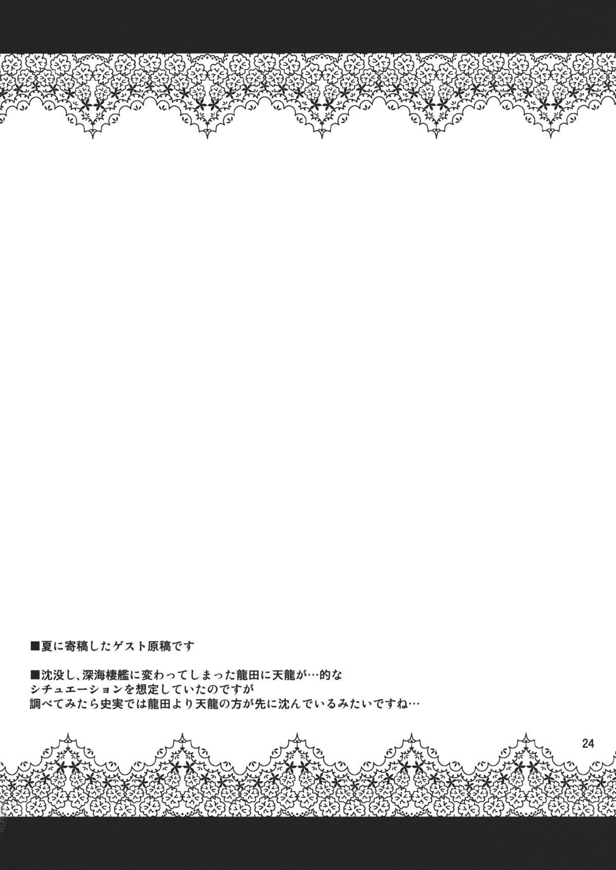 Teitoku no Chinjupu de Chakushou Shimashita 22