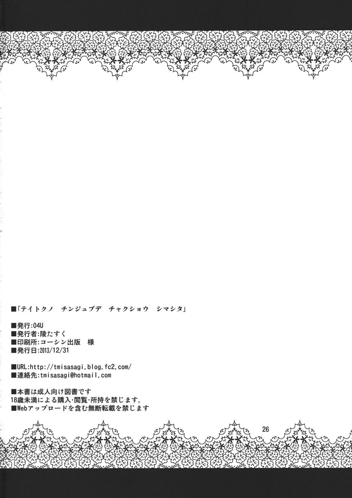 Teitoku no Chinjupu de Chakushou Shimashita 24