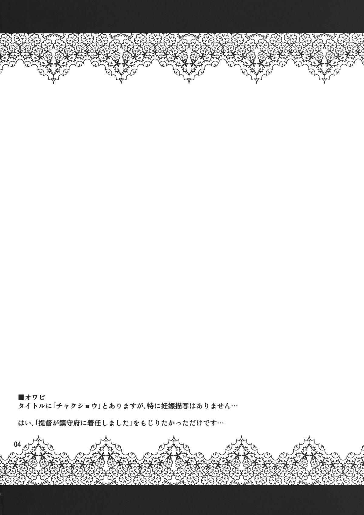 Teitoku no Chinjupu de Chakushou Shimashita 2