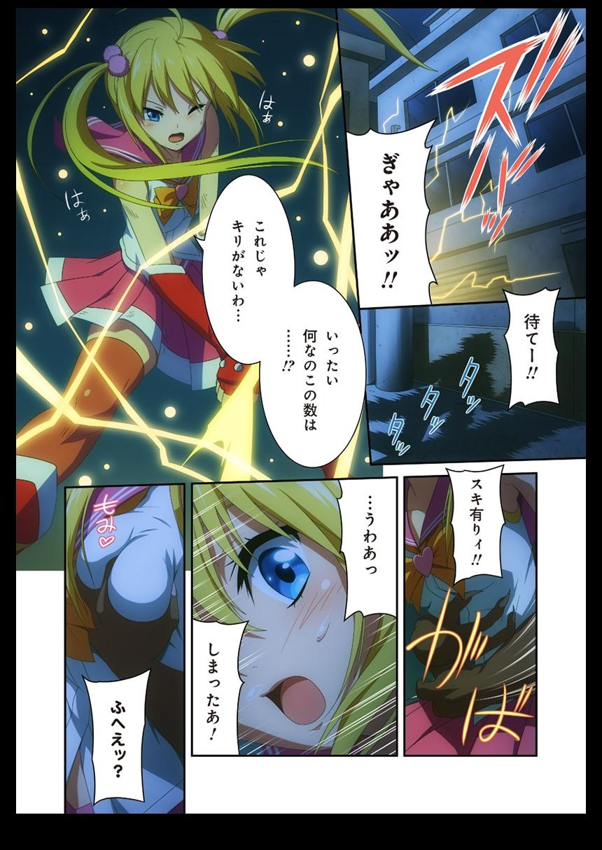 Pure Soldier Otomaiden #2. - Houfuku! Kokoro no Hunter!! 1