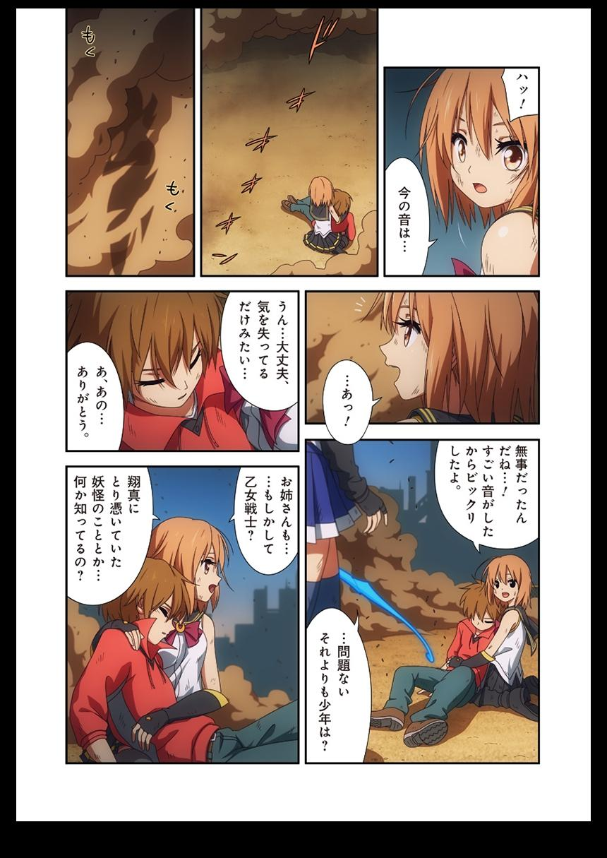 Pure Soldier Otomaiden #2. - Houfuku! Kokoro no Hunter!! 39