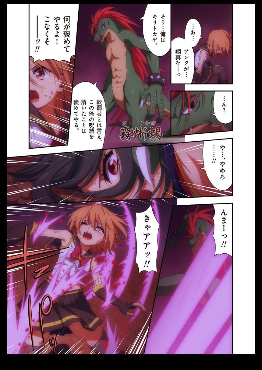 Pure Soldier Otomaiden #2. - Houfuku! Kokoro no Hunter!! 44