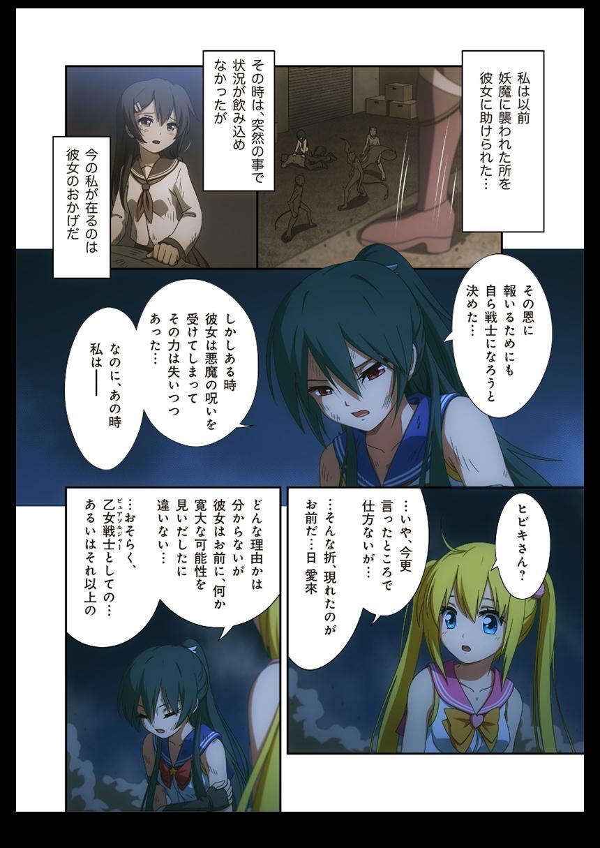 Pure Soldier Otomaiden #2. - Houfuku! Kokoro no Hunter!! 54