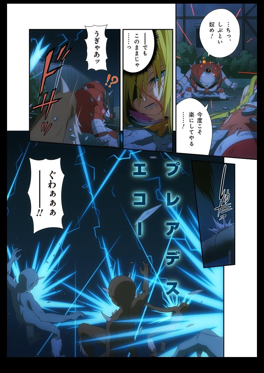 Pure Soldier Otomaiden #2. - Houfuku! Kokoro no Hunter!! 7