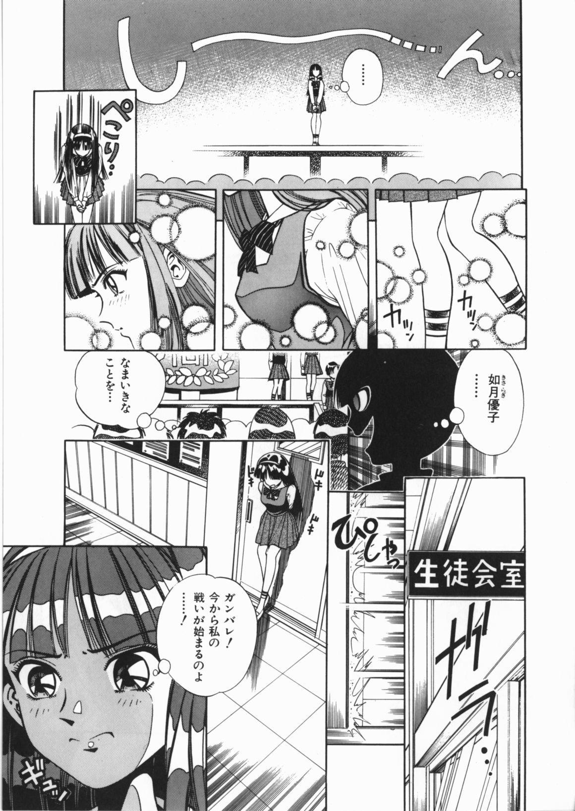 Yami no Ori 116