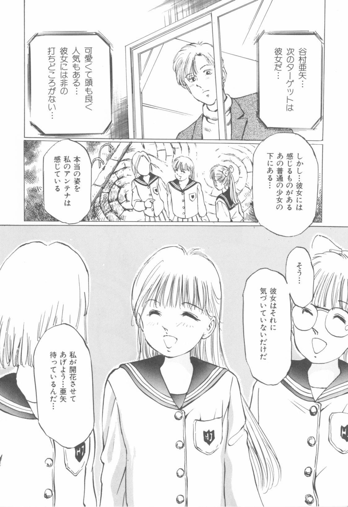 Yami no Ori 11
