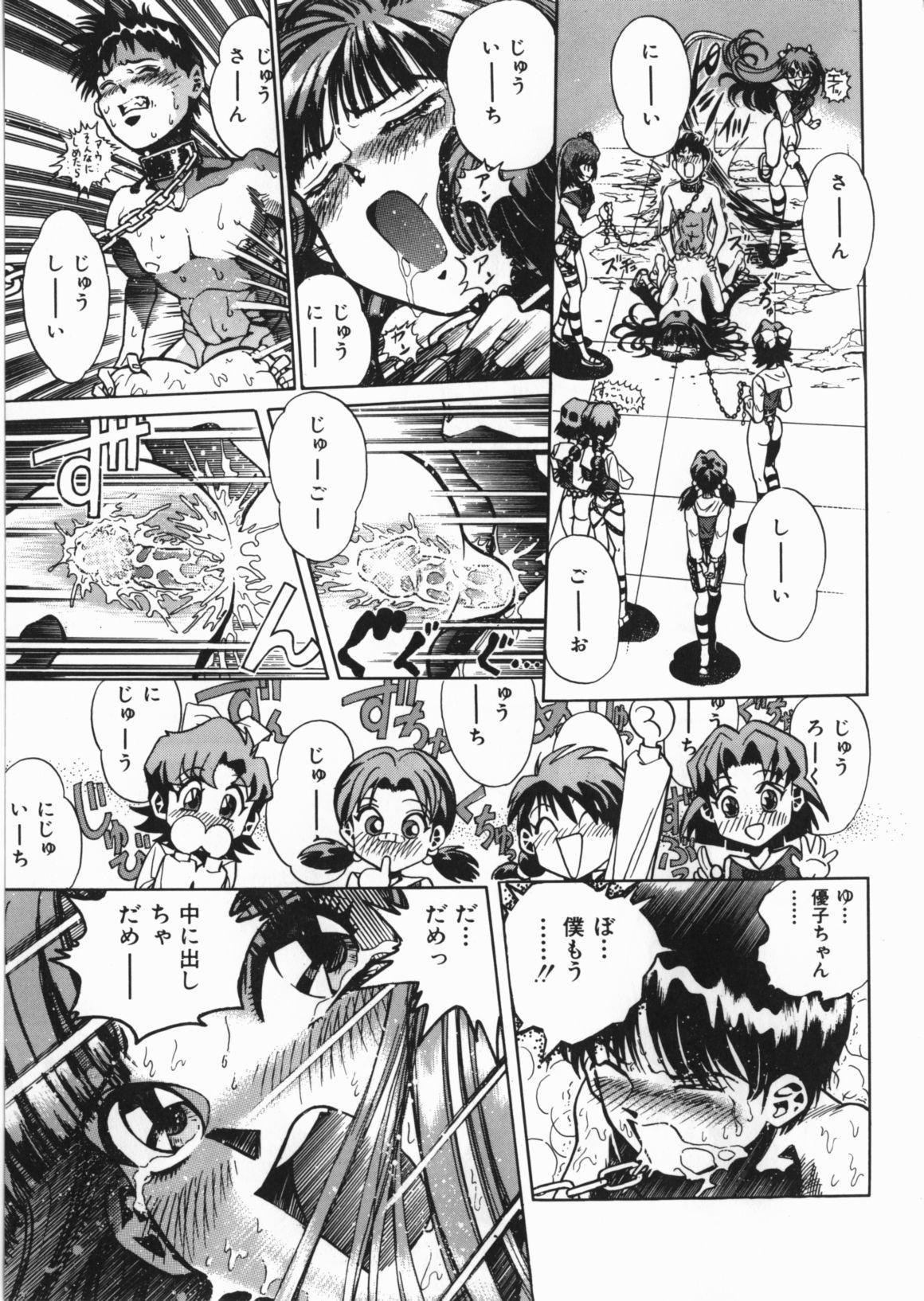 Yami no Ori 132