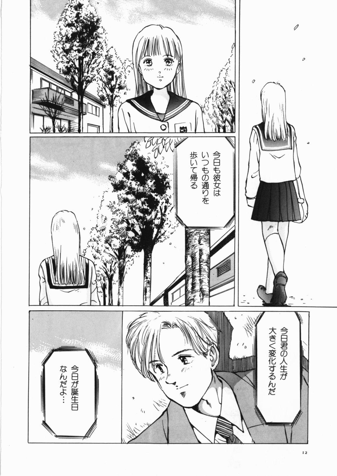 Yami no Ori 13