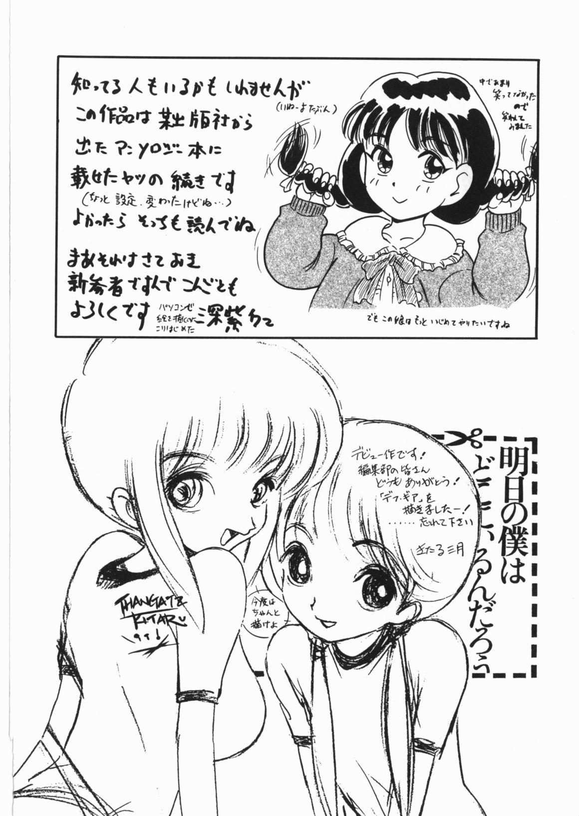 Yami no Ori 159