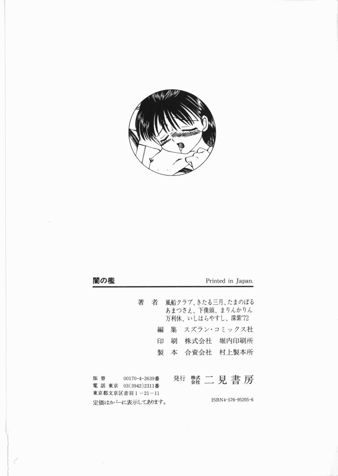 Yami no Ori 163