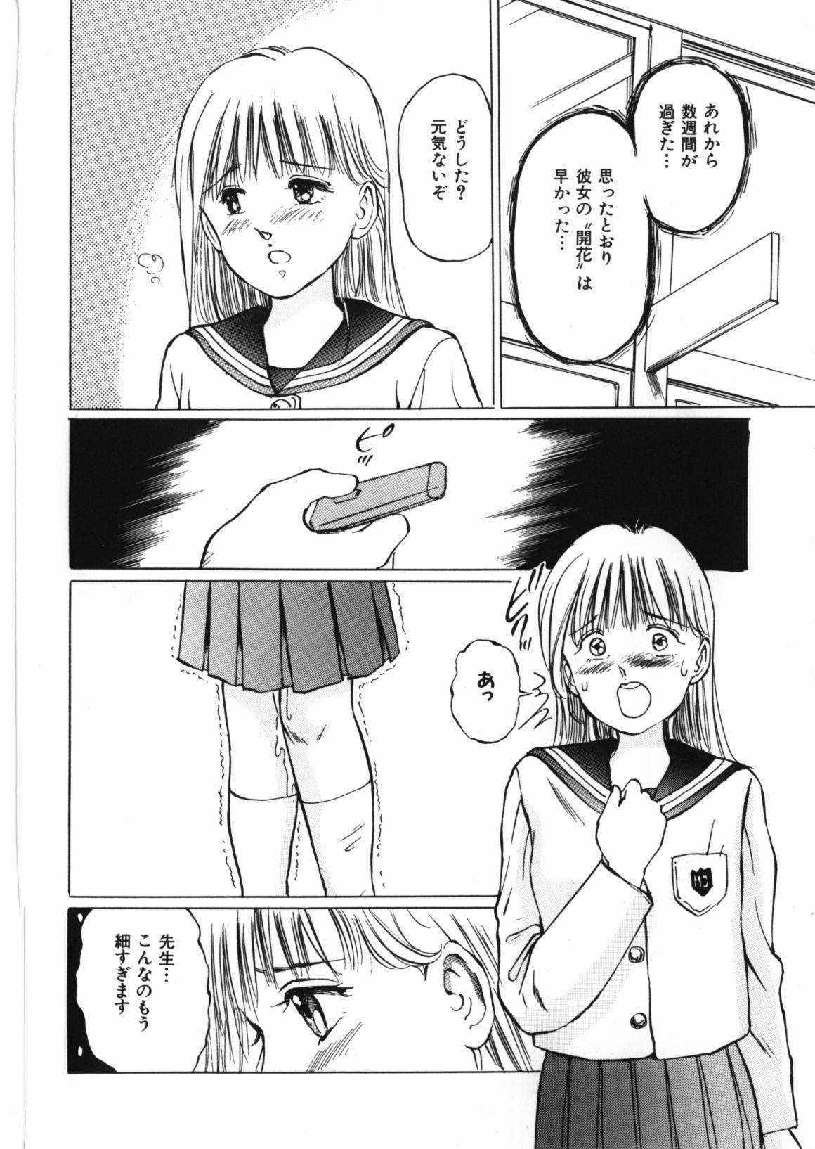 Yami no Ori 21