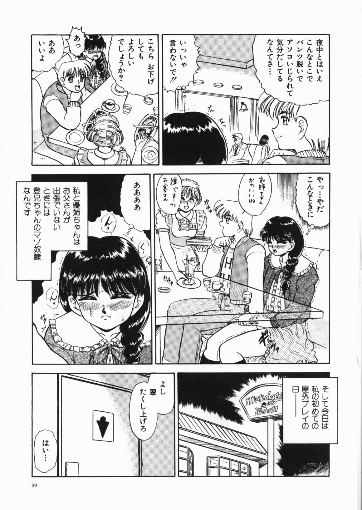 Yami no Ori 40