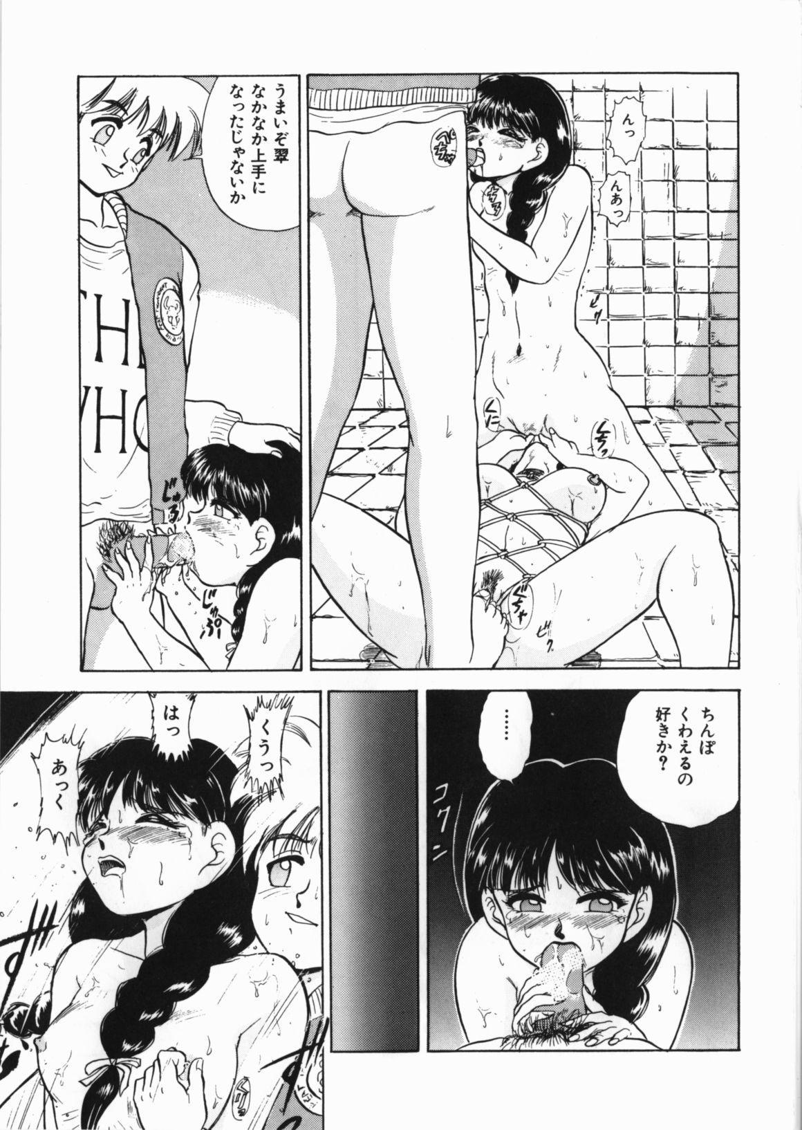 Yami no Ori 46