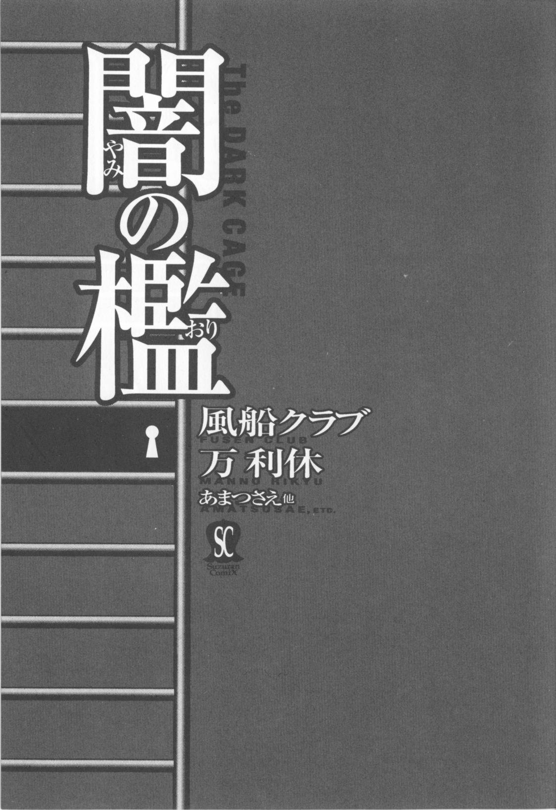Yami no Ori 4